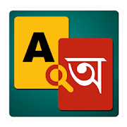 App English to Bangla Dictionary APK for Windows Phone