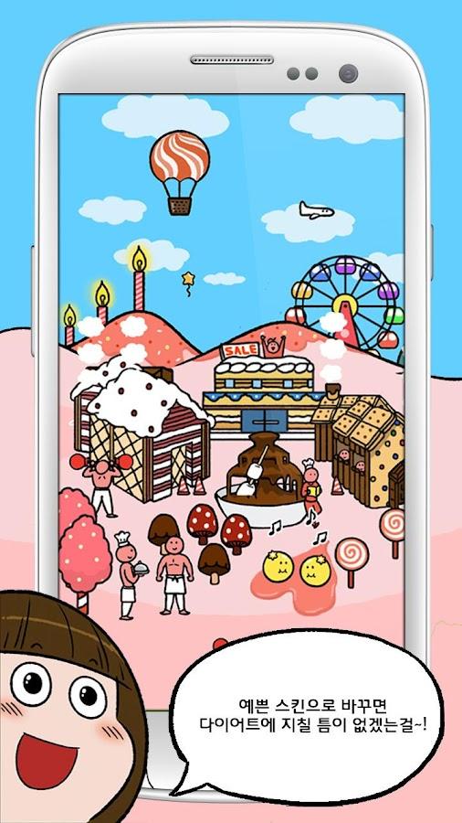 다이어터 - 다이어터들의 즐거운 다이어트 - screenshot