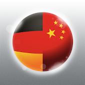 Yocoy Deutsch - Chinesisch