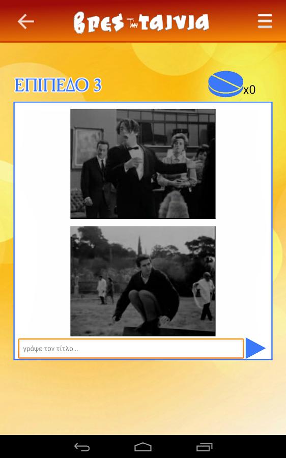 ΒΡΕΣ ΤΗΝ ΤΑΙΝΙΑ - screenshot