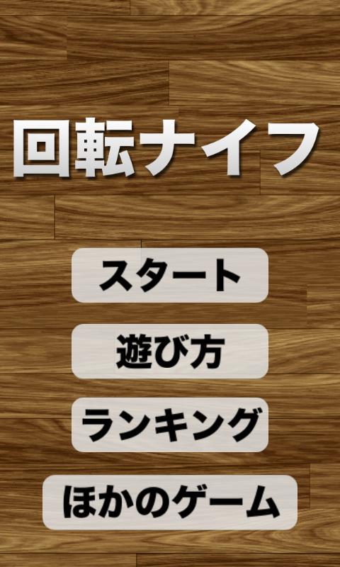Rotary knife- screenshot