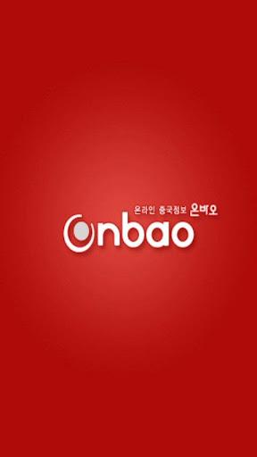 ONBAO [온바오중국정보]