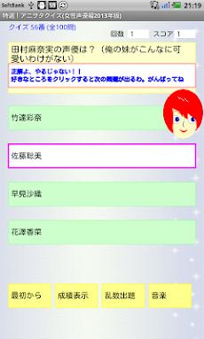 特選!アニヲタクイズ(女性声優編2013年版)のおすすめ画像2