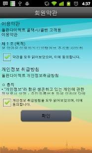 돌핀다이렉트 콜택시밴(고객용)- screenshot thumbnail