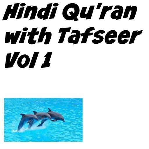 Hindi Qu'ran with Tafseer Vol1