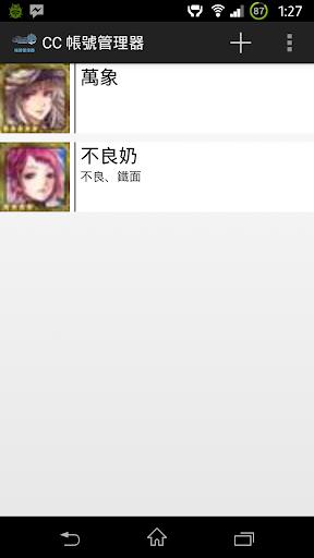 CHAIN CHRONICLE 帳號管理器 ★ROOT★