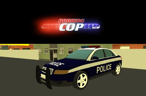 警方停車場模擬
