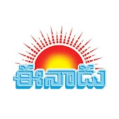 Eenadu - official news app