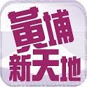 黃埔新天地 icon