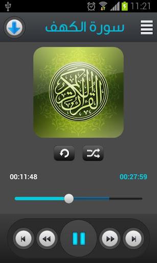 القرآن الكريم - علي الحذيفي
