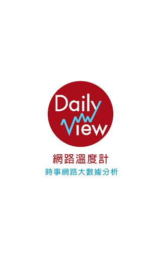 DailyView