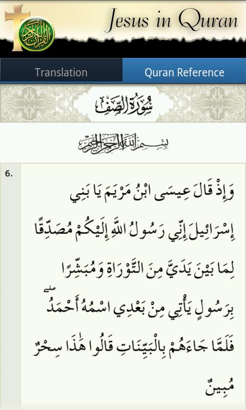 Jesus in Quran Screenshot 3
