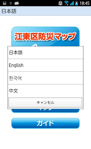 u6c5fu6771u533au9632u707du30deu30c3u30d7 1.1.3 Windows u7528 1