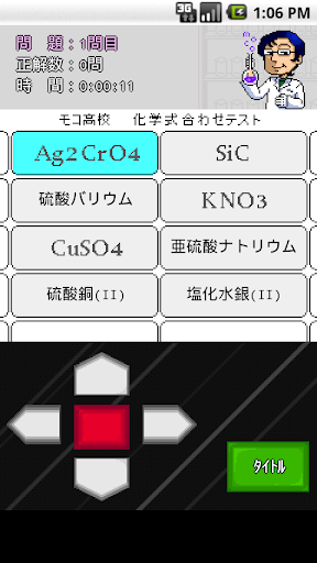 化学式合わせ