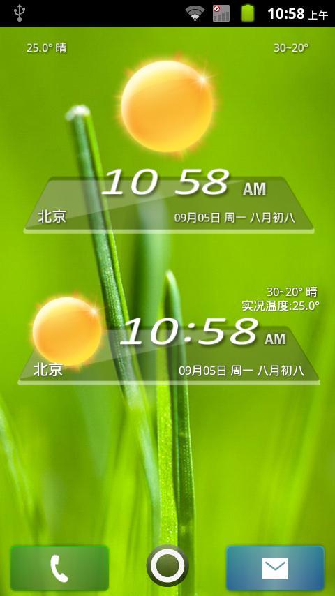 墨迹天气插件皮肤简单:一目了然,看图识天气- screenshot