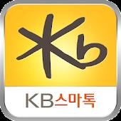 KB투자증권 KB스마톡S (Smartok S)