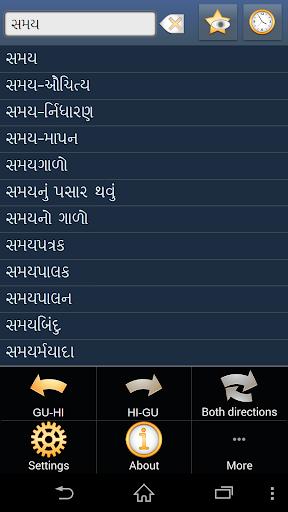 Gujarati Hindi dictionary