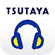 TSUTAYA Music Player - Androidアプリ