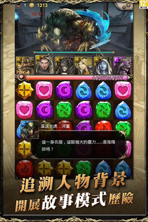 神魔之塔 - screenshot