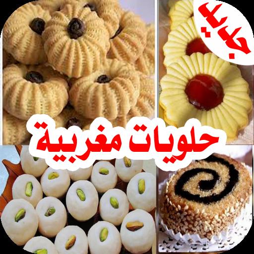 حلويات مغربية   Halawiyat LOGO-APP點子