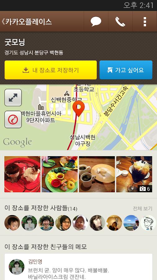 카카오플레이스-맛집,카페,여행지추천-KakaoPlace - screenshot