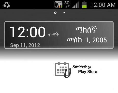 Ethiopian Calendar Widget