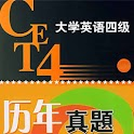 易考试-CET4历年真题测试 logo
