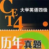 易考试-CET4历年真题测试