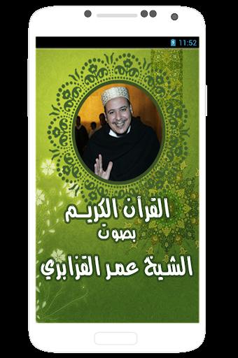 Kazabri holy quran warsh
