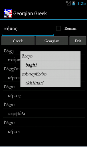 Georgian Greek Dictionary