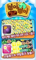 Screenshot of 뿌이뿌이 for Kakao