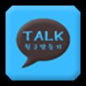 카카오톡 친구만들기 icon