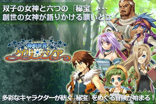RPG神創世界グリンシア - KEMCO