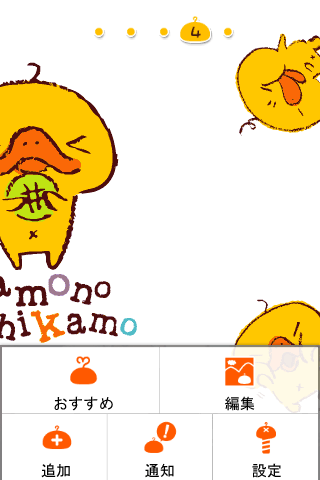 Kamonohashikamo Theme- screenshot