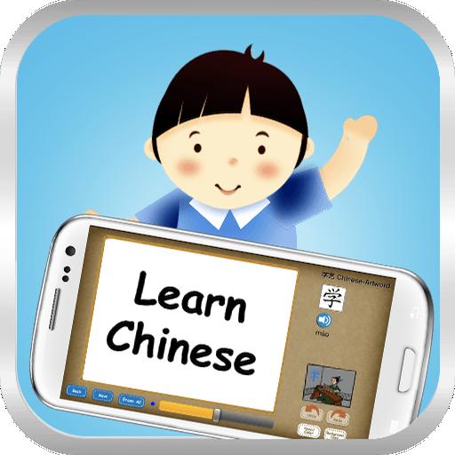 字藝趣學 (幫助兒童學前識字和認識國字的藝術) 教育 App LOGO-APP試玩