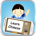 Learn Chinese (Mandarin) icon