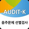 음주문제 선별검사 AUDIT-K icon