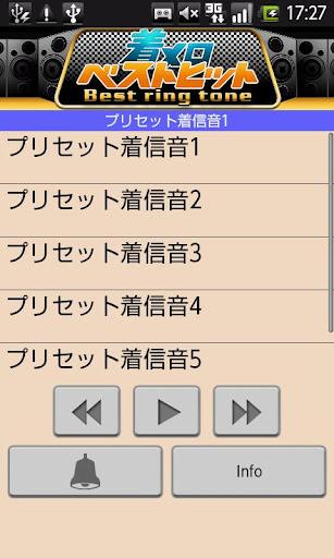 【プリセット着信音1】着メロベストヒット!