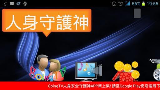 GoingTV雲端智慧生活網