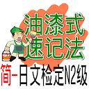 油漆式速记法-日文检定N2级简体版 APK
