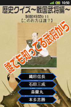 歴史クイズ-戦国武将編のおすすめ画像5