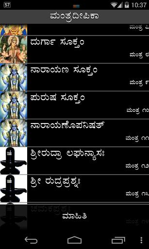 MantraDeepika
