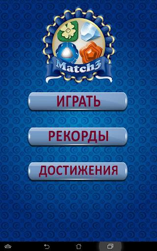 玩免費街機APP|下載Match3 - 三連勝 app不用錢|硬是要APP