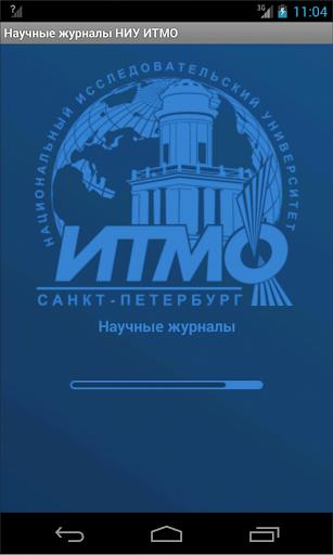 Научные журналы ИТМО