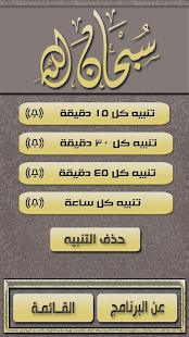 لا تنسى ذكر الله Screenshot 5