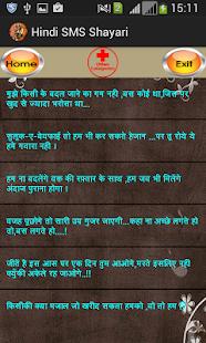 Hindi SMS Shayari - screenshot thumbnail