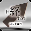 大人のビジネス能力検定・日経TESTに出るとこ icon