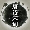 唐诗宋词大合集 icon