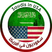 سعوديون في امريكا