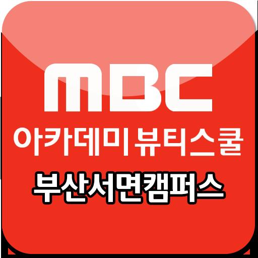 MBC아카데미뷰티스쿨 부산서면캠퍼스 부산미용학원 추천 LOGO-APP點子